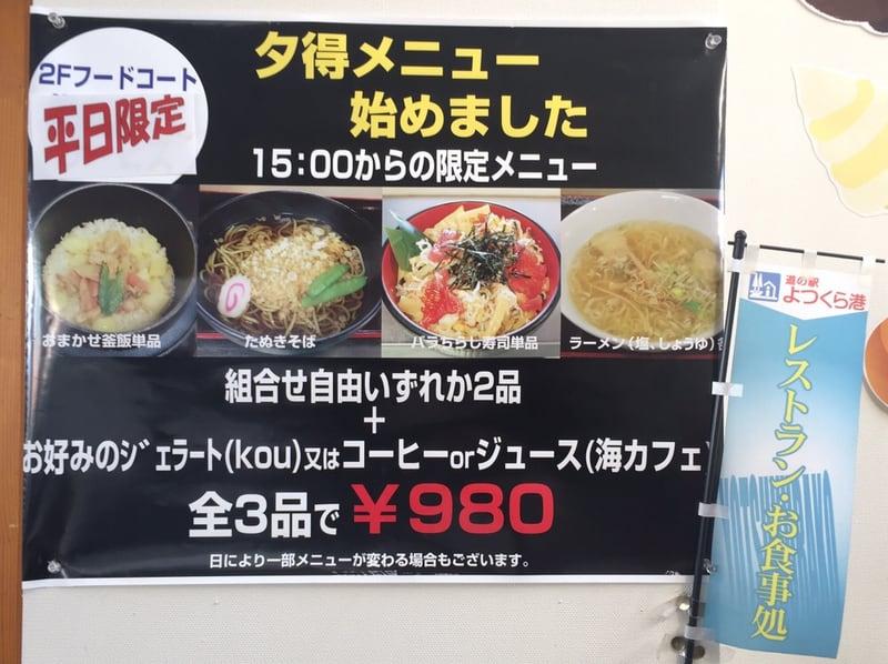 道の駅よつくら港 四倉町 yotsukura 喜一 福島県いわき市 営業案内