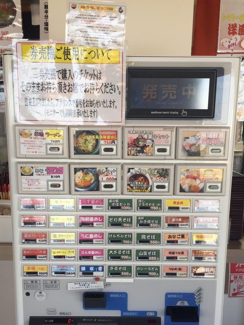 道の駅よつくら港 四倉町 yotsukura 喜一 福島県いわき市 券売機 メニュー