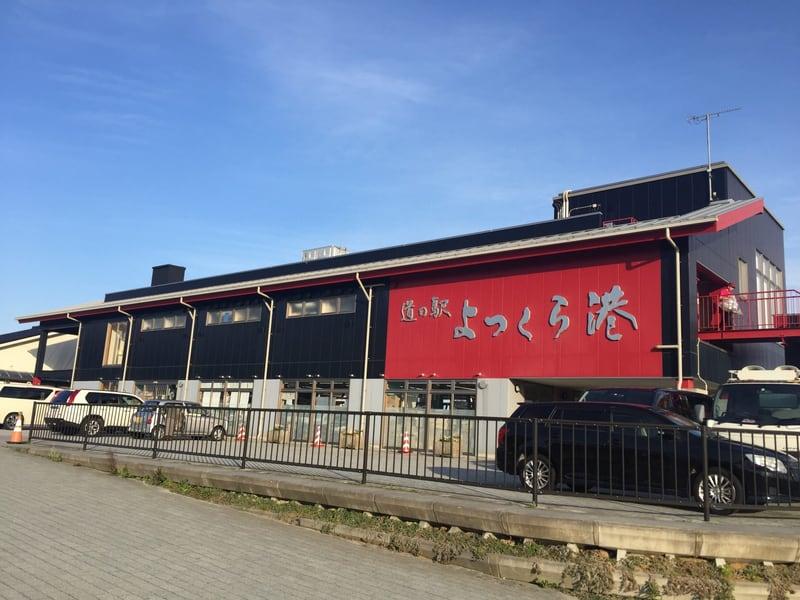 道の駅よつくら港 四倉町 yotsukura 喜一 福島県いわき市 外観