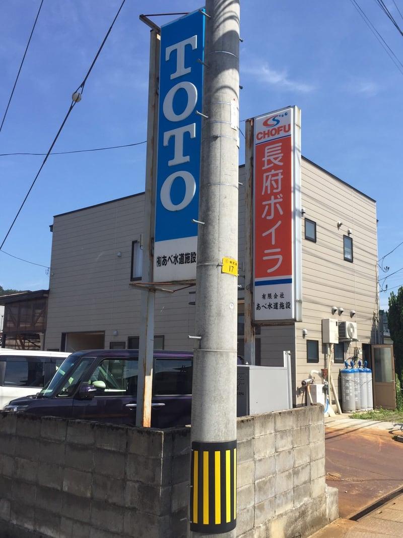 トラガス。 秋田県湯沢市 外観