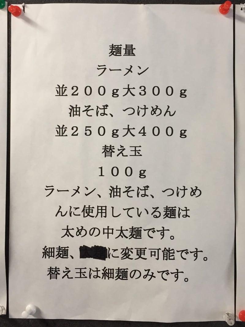 らーめん萬亀 秋田市山王 メニュー 営業案内