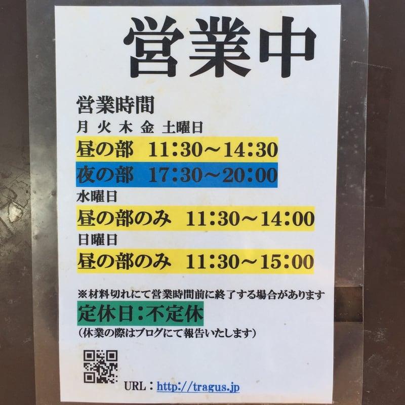 トラガス。 秋田県湯沢市 営業時間 営業案内 定休日