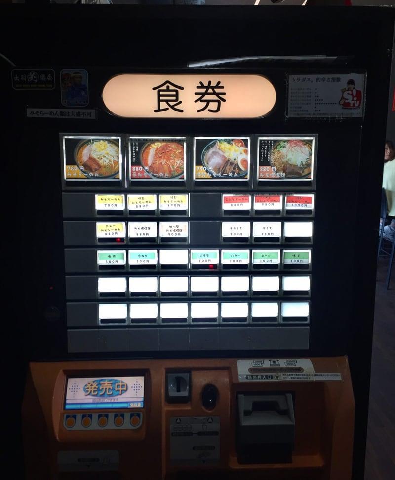 トラガス。 秋田県湯沢市 券売機 メニュー