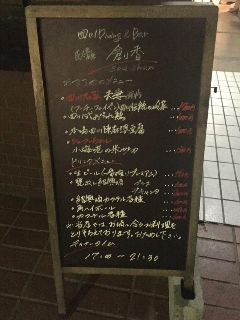 四川Dining&bar 臥龍 創香(がりゅう そうしゃん) 秋田市山王 メニュー