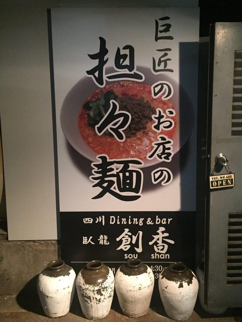 四川Dining&bar 臥龍 創香(がりゅう そうしゃん) 秋田市山王 看板