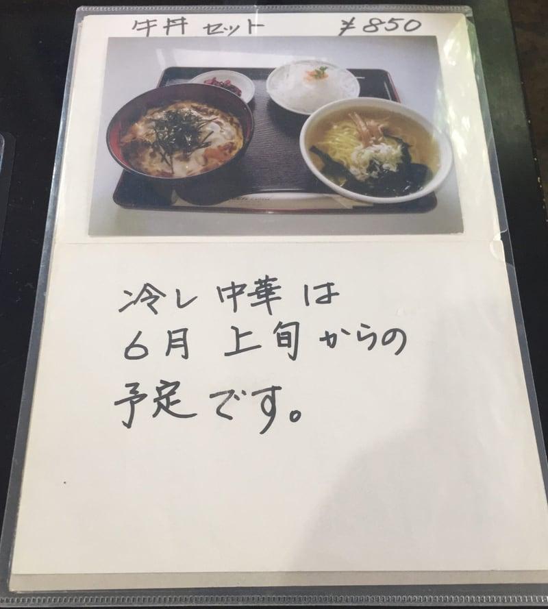 チャイニーズ・プチレストラン グリーンロード 秋田県仙北郡美郷町 メニュー