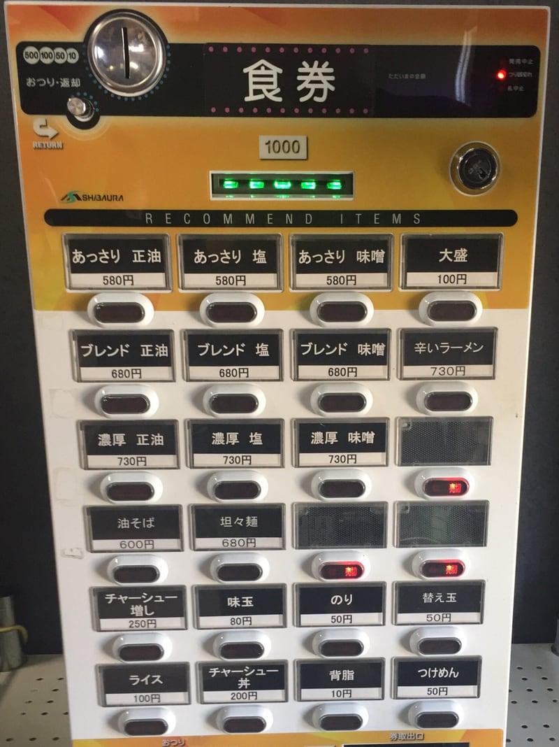 らーめん萬亀 秋田市山王 券売機 メニュー