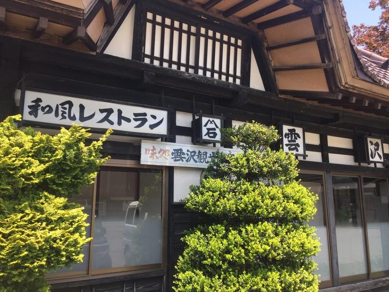 雲沢観光ドライブイン 秋田県仙北市角館町 看板