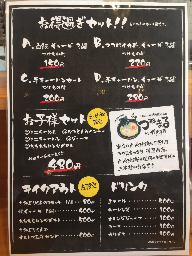 つねまる by我武者羅 秋田市仁井田 メニュー