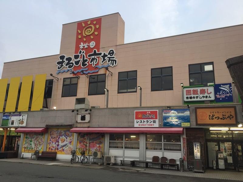 定食とラーメンの店 ぱっぷや まるごと市場店 秋田市卸町 外観