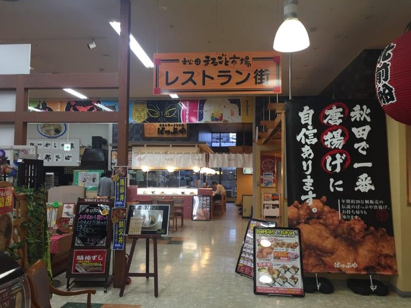 定食とラーメンの店 ぱっぷや まるごと市場店 秋田市卸町 店頭