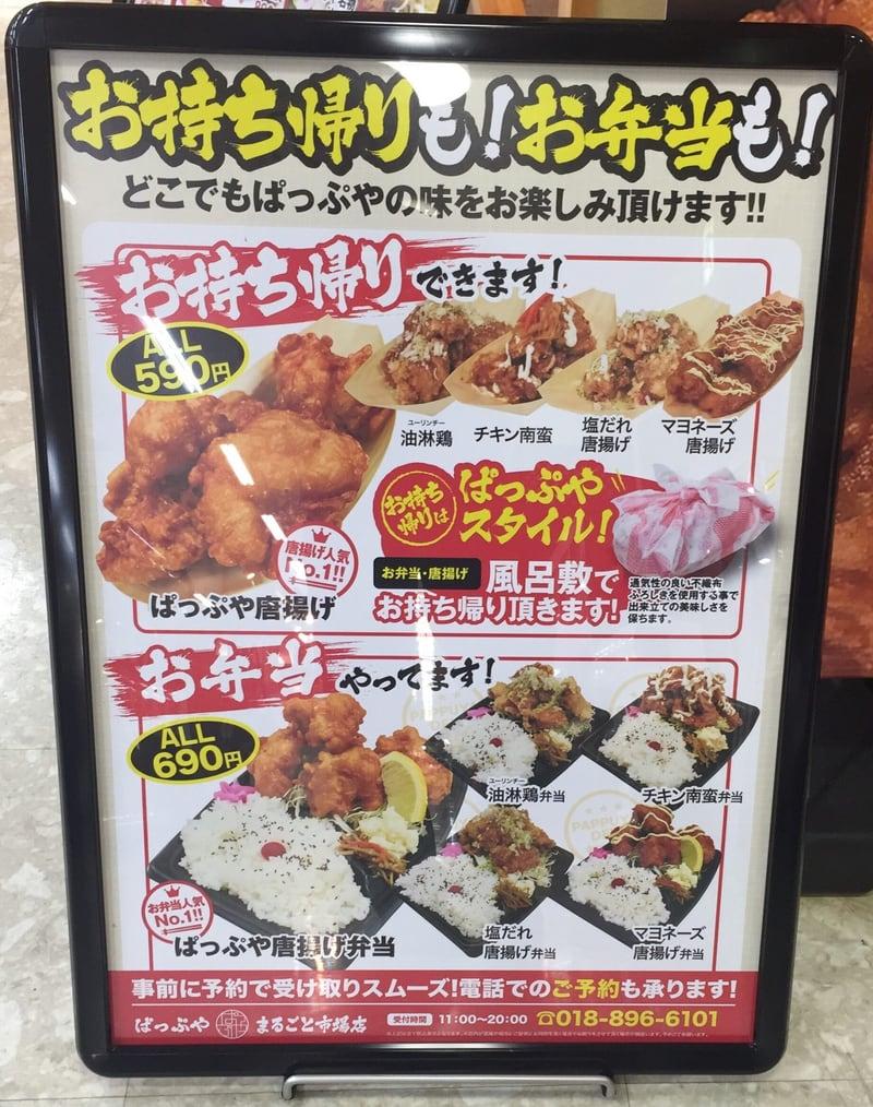 定食とラーメンの店 ぱっぷや まるごと市場店 秋田市卸町 弁当 メニュー
