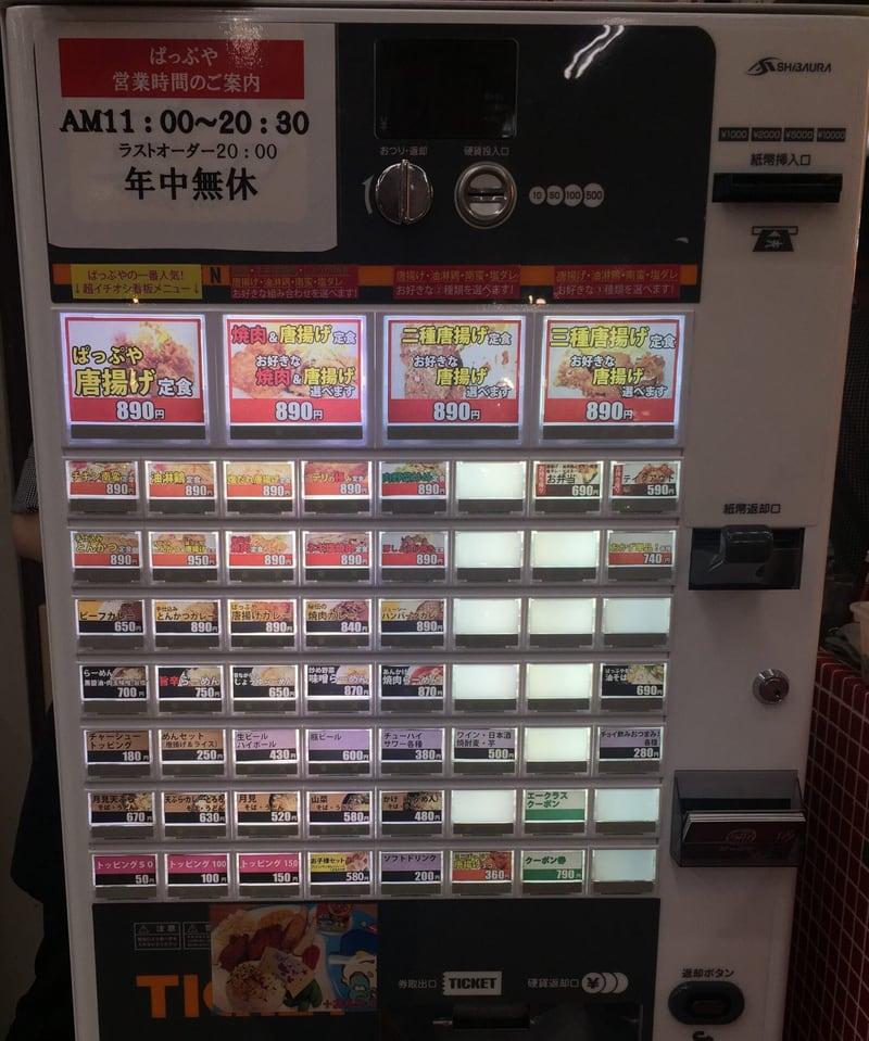 定食とラーメンの店 ぱっぷや まるごと市場店 秋田市卸町 券売機 メニュー