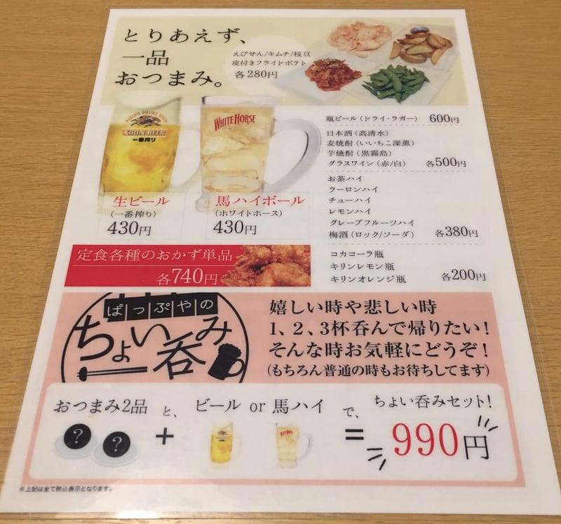 定食とラーメンの店 ぱっぷや まるごと市場店 秋田市卸町 メニュー