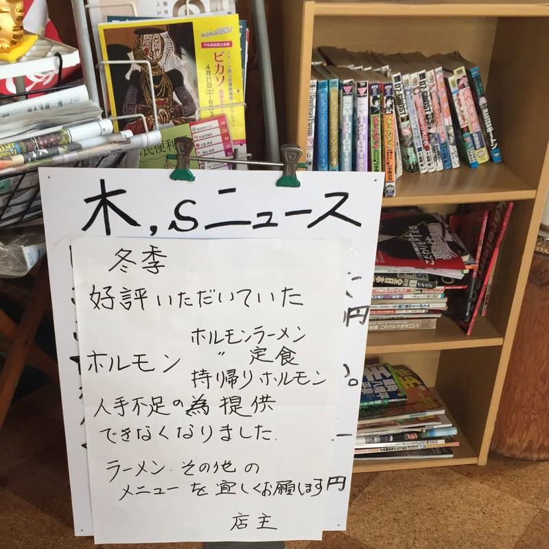 ログハウス木'S(キッズ) 秋田市新屋 営業案内 メニュー