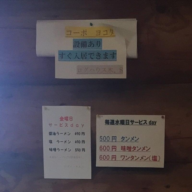 ログハウス木'S(キッズ) 秋田市新屋 メニュー