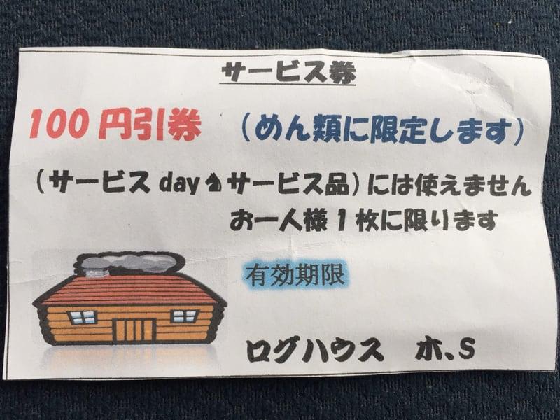 ログハウス木'S(キッズ) 秋田市新屋 サービス券