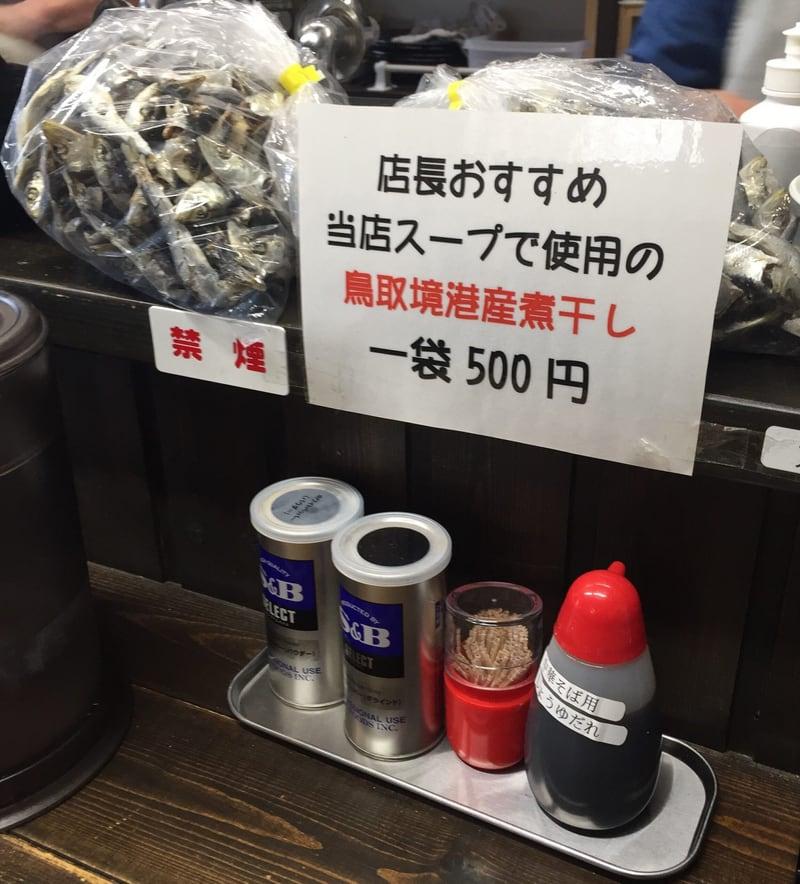 中華そば 文四郎 青森県弘前市 濃厚煮干中華 味変 調味料