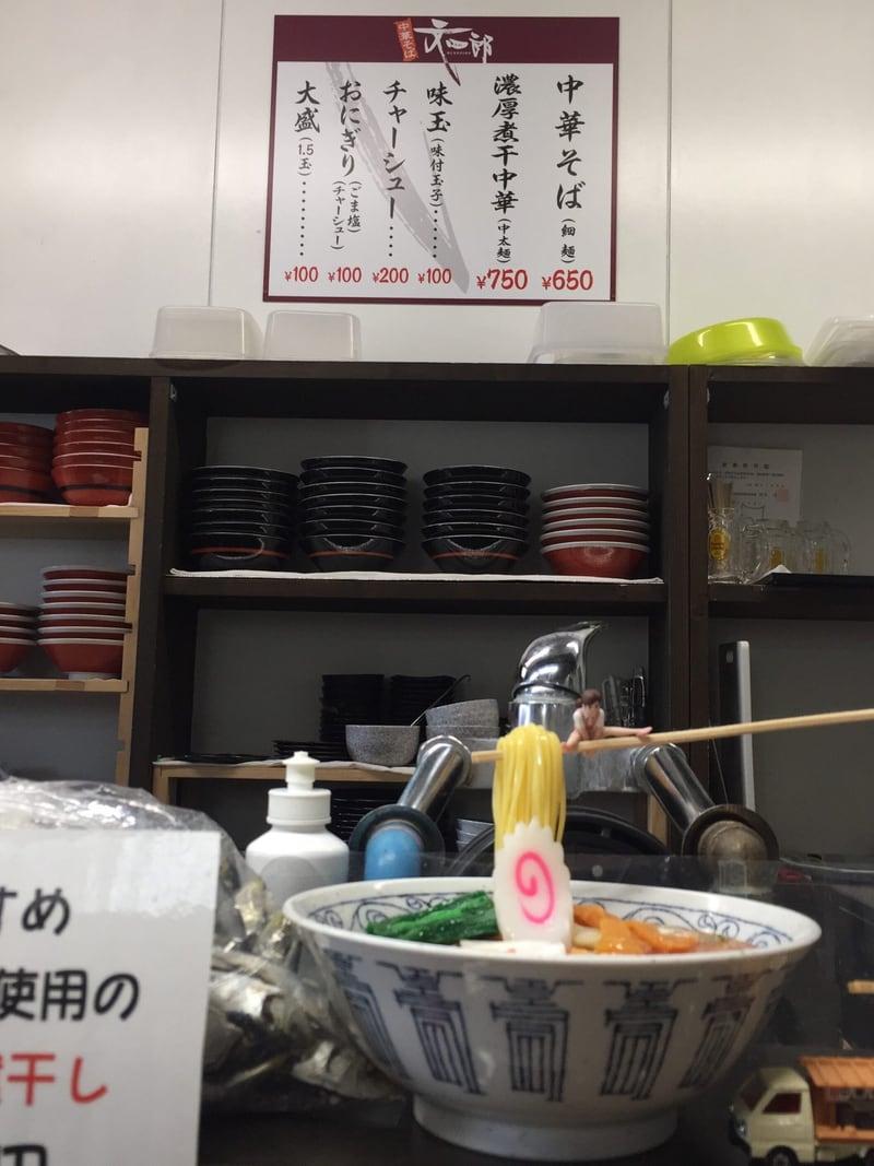 中華そば 文四郎 青森県弘前市 メニュー