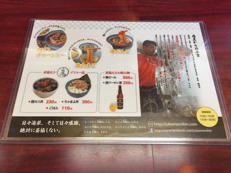 にぼshin. 弘前店 青森県弘前市 メニュー