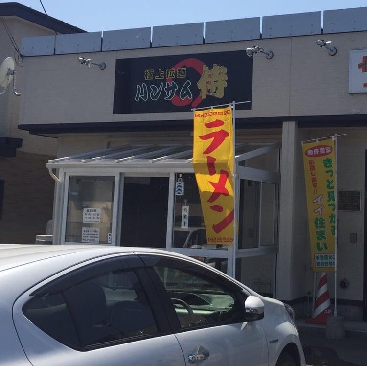 極上拉麺ハンサム侍 秋田県鹿角市花輪 外観