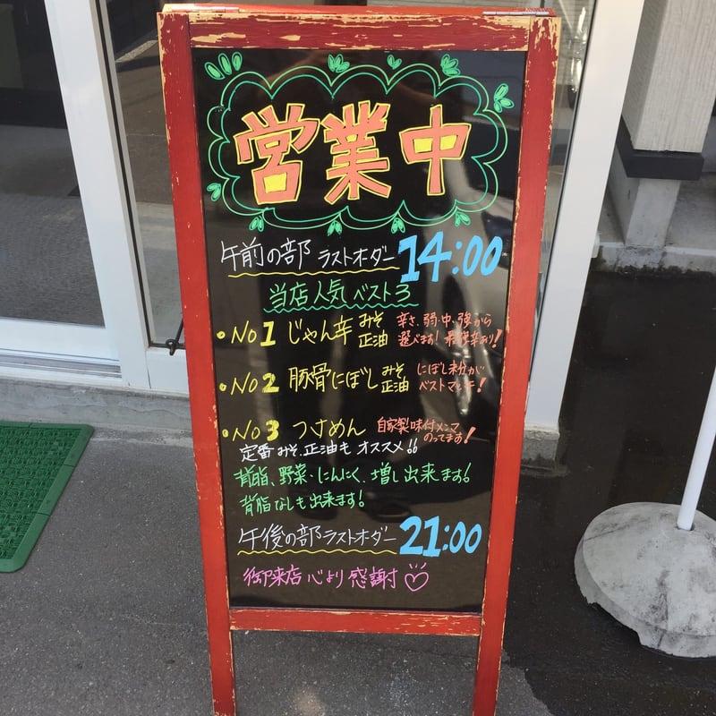 極上拉麺ハンサム侍 秋田県鹿角市花輪 営業時間 営業案内