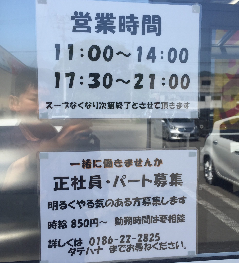 極上拉麺ハンサム侍 秋田県鹿角市花輪 営業時間 営業案内 定休日