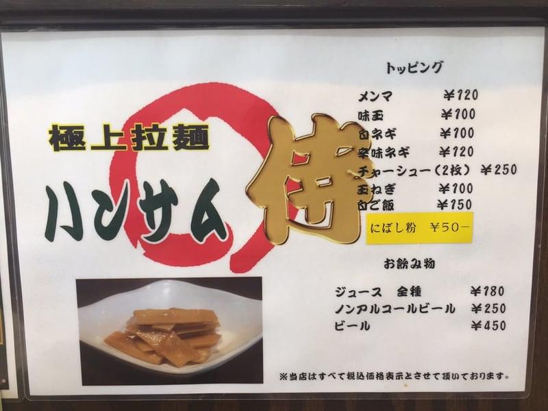 極上拉麺ハンサム侍 秋田県鹿角市 メニュー