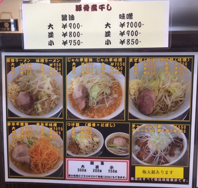 極上拉麺ハンサム侍 秋田県鹿角市花輪 メニュー