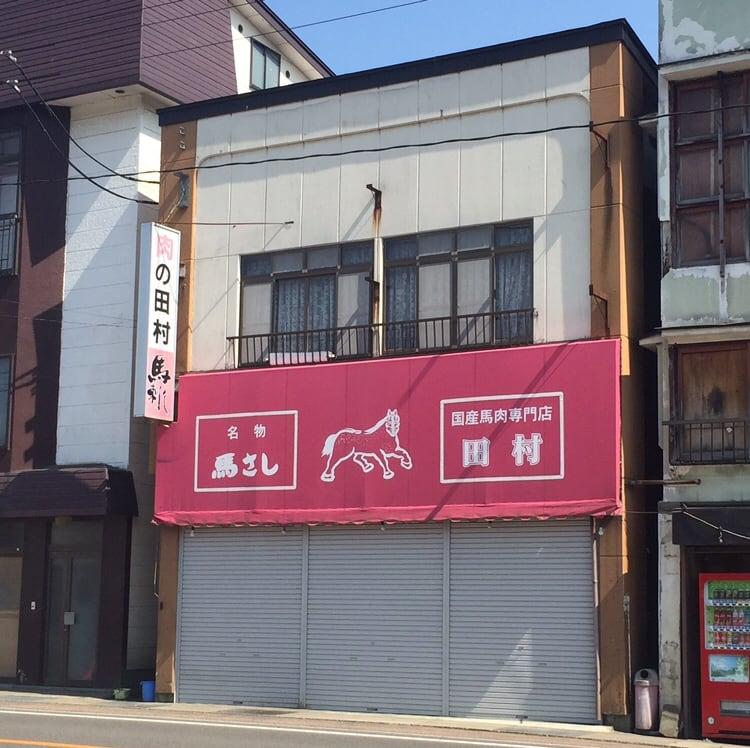 肉の田村 馬刺し 秋田県鹿角市