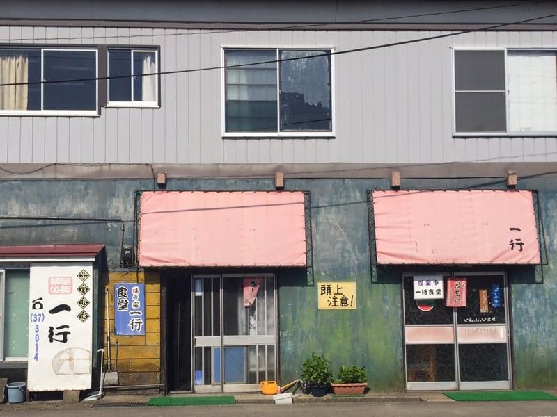 一行食堂 秋田県鹿角市 外観