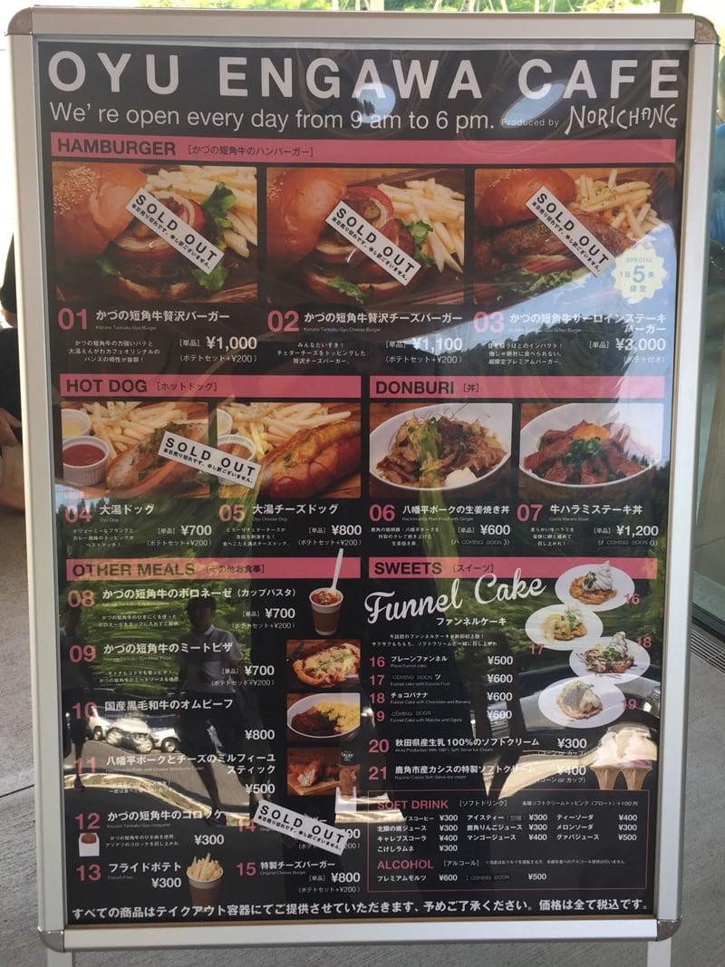 道の駅 おおゆ えんがわカフェ 秋田県鹿角市十和田大湯