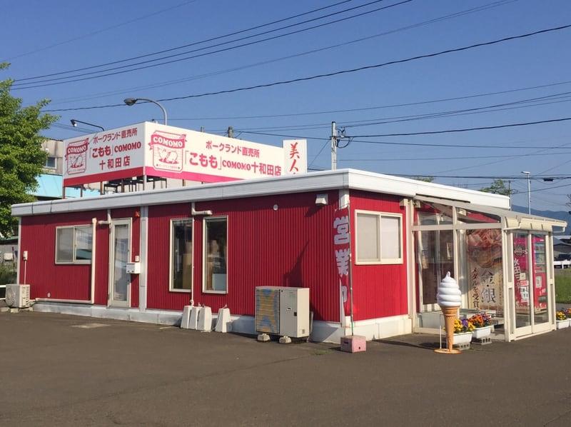 ポークランド直売所 こもも 秋田県鹿角市