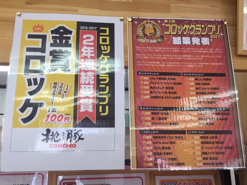 ポークランド直売所 こもも コロッケグランプリ金賞 秋田県鹿角市