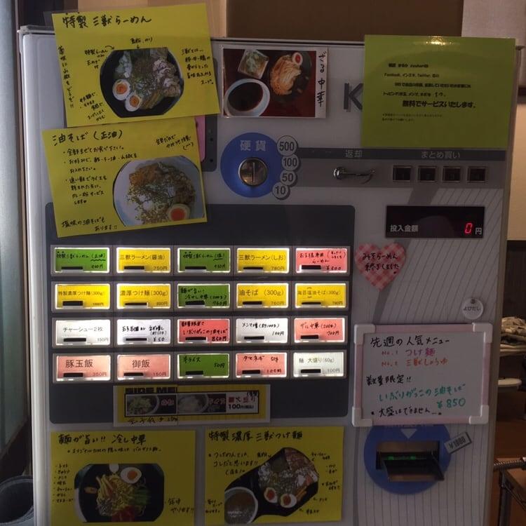 麺屋まるか守破離 秋田市泉 券売機 メニュー