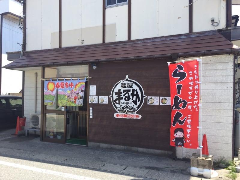 麺屋まるか守破離 秋田市泉 外観