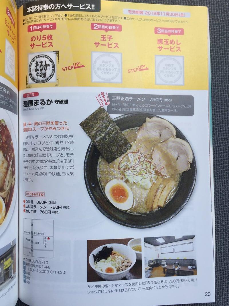 麺屋まるか守破離 秋田市泉 いぶりがっこ油そば 秋田ラーメン三段スタンプ本