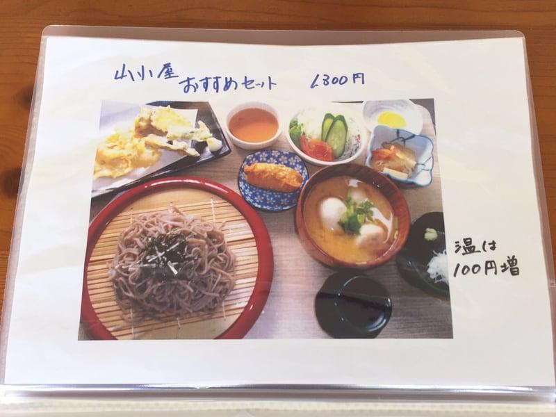 手打ちそばとお食事処 山小屋 秋田県横手市山内 メニュー