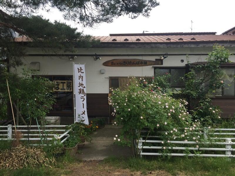 昔どおりのきりたんぽ本舗 秋田市保戸野 外観