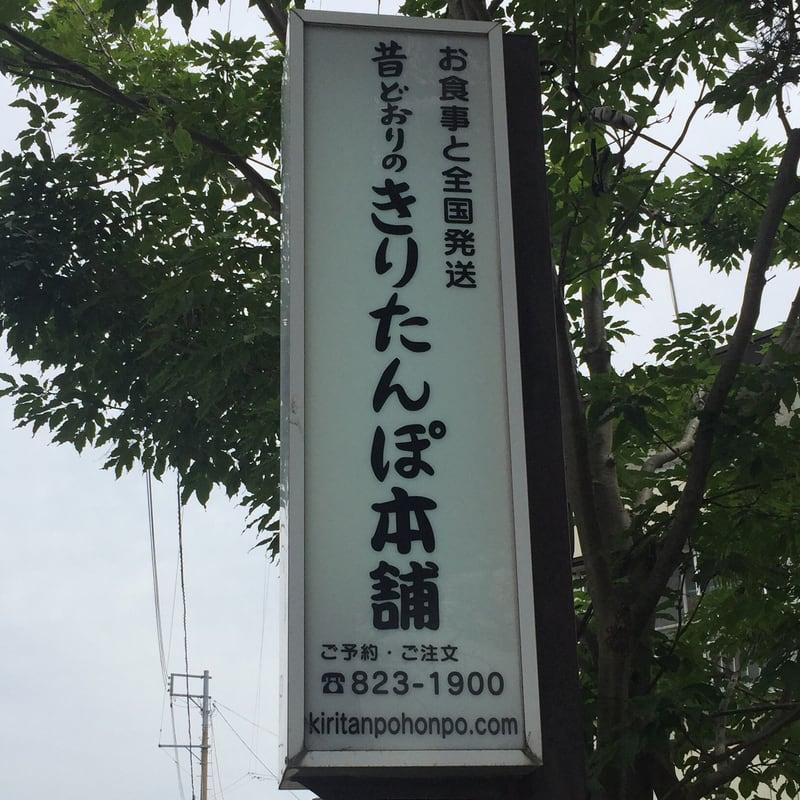 昔どおりのきりたんぽ本舗 秋田市保戸野 看板