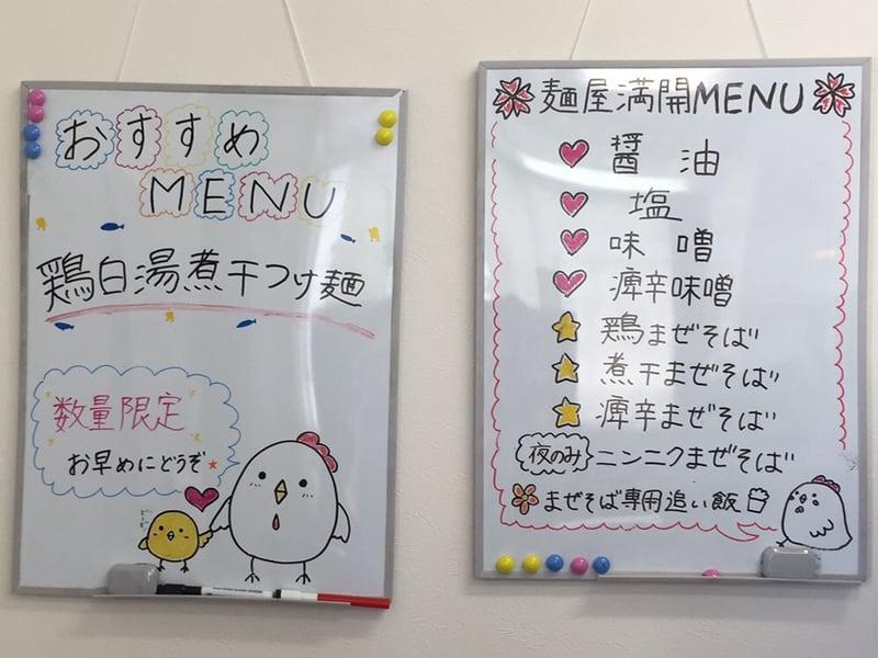 麺屋 満開 秋田市広面 限定メニュー