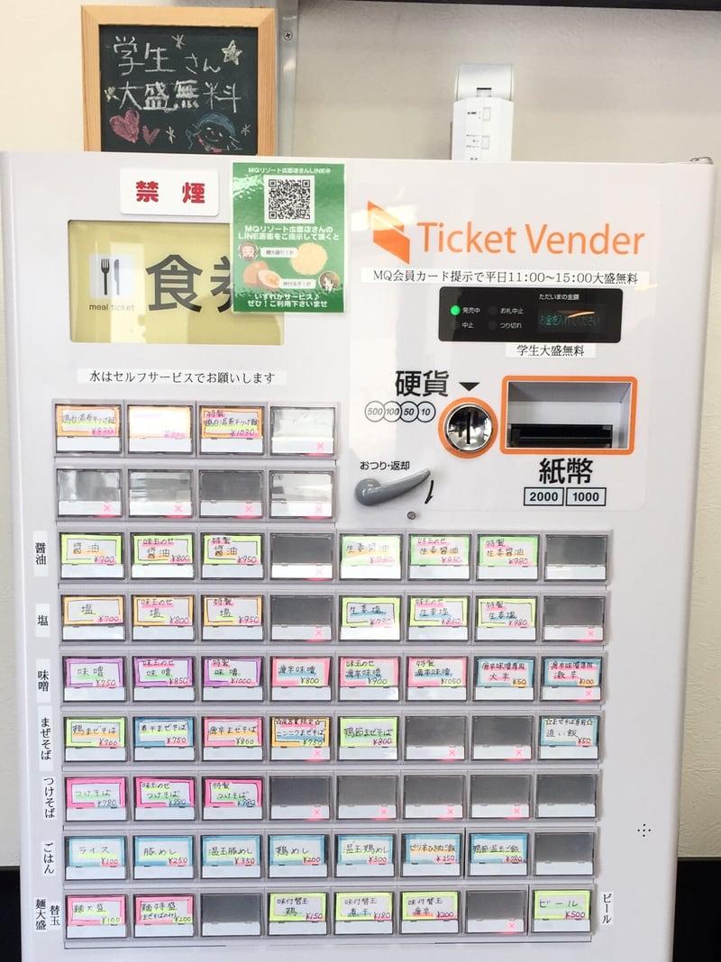 麺屋 満開 秋田市広面 券売機 メニュー