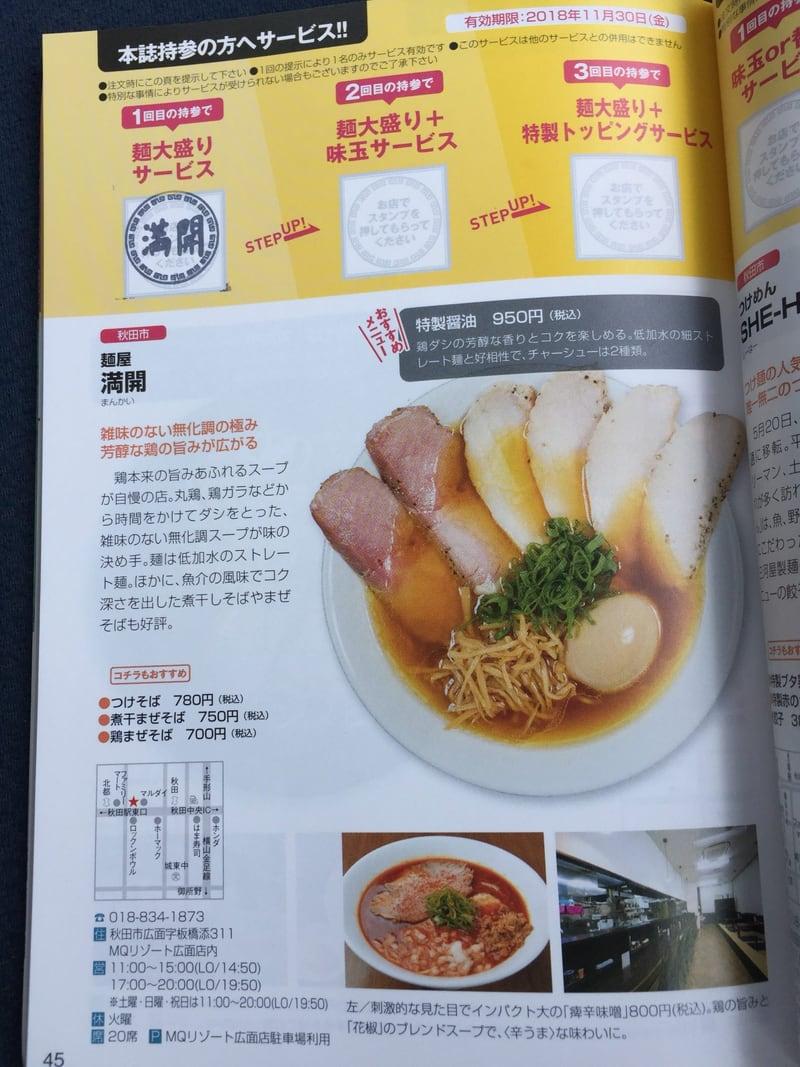 麺屋 満開 秋田市広面 味玉のせ つけそば つけ麺 秋田ラーメン三段スタンプ本
