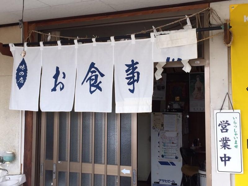 定食たかはし 秋田県横手市十文字町 暖簾