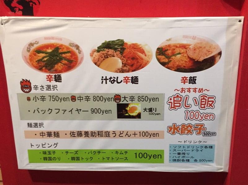 辛麺屋 BACK FIRE バックファイヤー 秋田市大町 メニュー