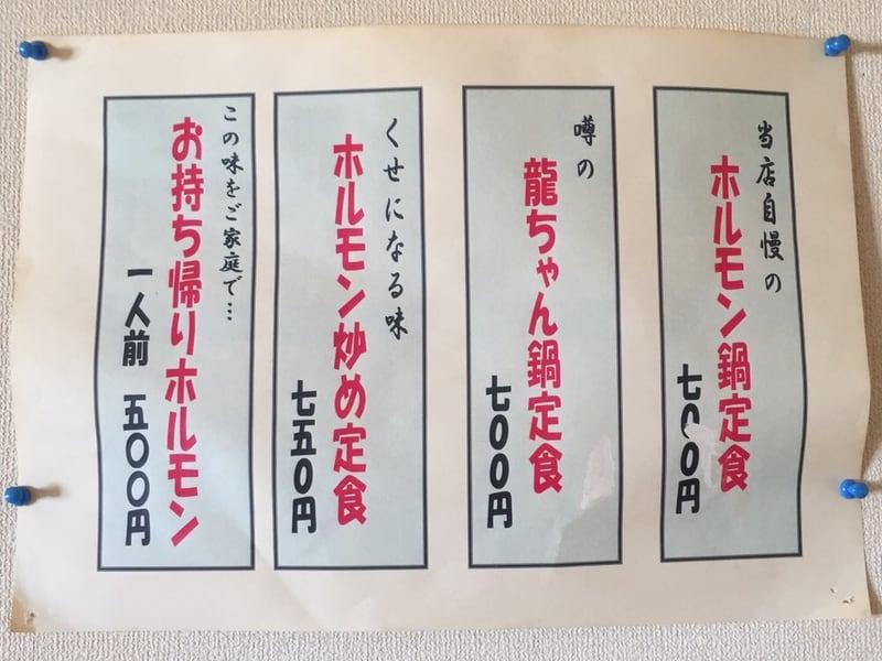 龍ちゃんホルモン 岩手県紫波郡矢巾町 メニュー