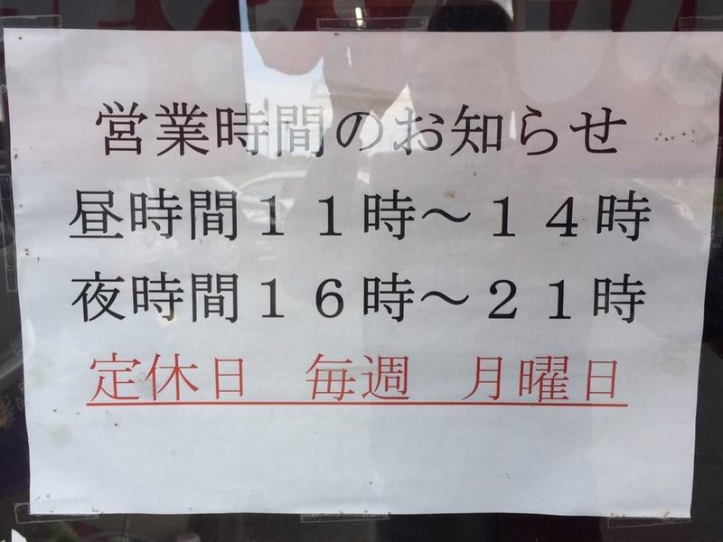 龍ちゃんホルモン 岩手県紫波郡矢巾町 営業時間 営業案内 定休日