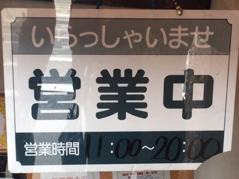 新華園本店 岩手県釜石市 営業時間 営業案内