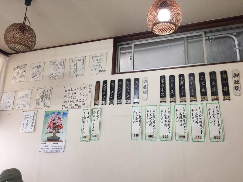 三重食堂 岩手県釜石市 メニュー 営業案内