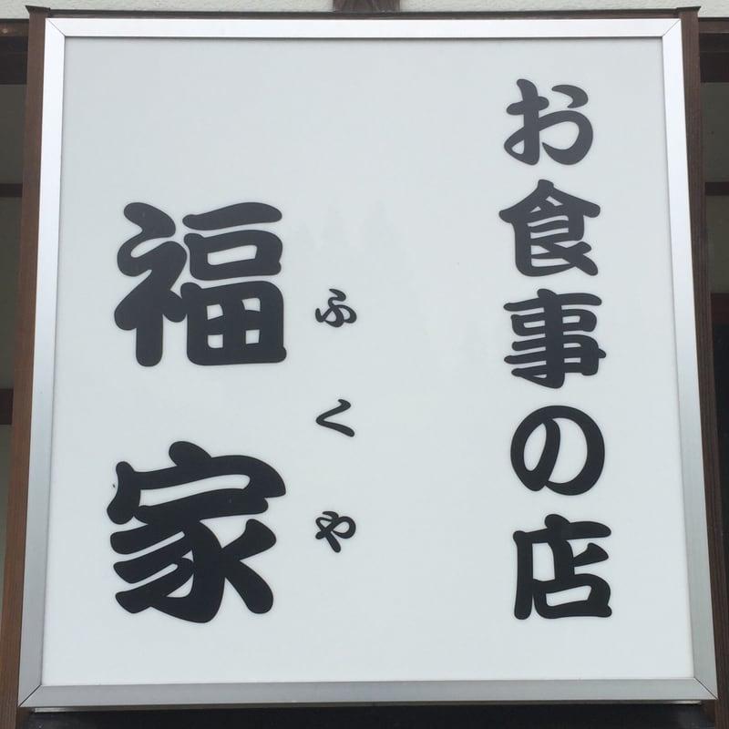 お食事の店 福家 秋田県大仙市大曲 看板